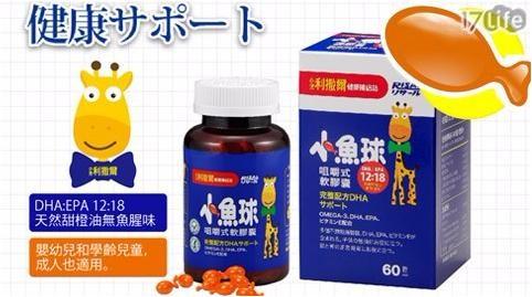 小兒利撒爾/小魚球/咀嚼式/軟膠囊/兒童保健/DHA/EPA