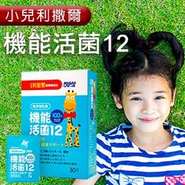 全新升級【小兒利撒爾】機能活菌12