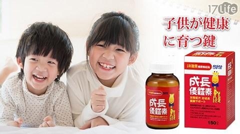 保健/幼童/兒童/孩童/小兒利撒爾/成長/優體素/抗敏/酵母/消化道/腸胃/比菲德氏菌/乳酸/綜合消化/短效期/即期