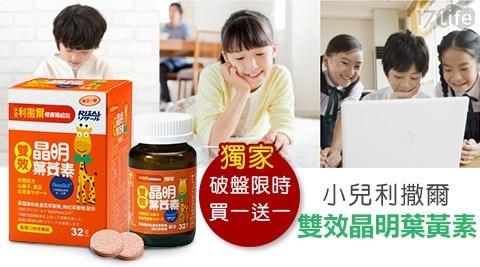 保健/兒童/小朋友/視力/小兒利撒爾/雙效/晶明/葉黃素/藍莓/買一送一