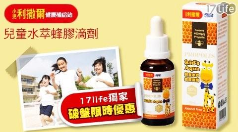 【小兒利撒爾】兒童水萃蜂膠滴劑50%(不含酒精) 30ml