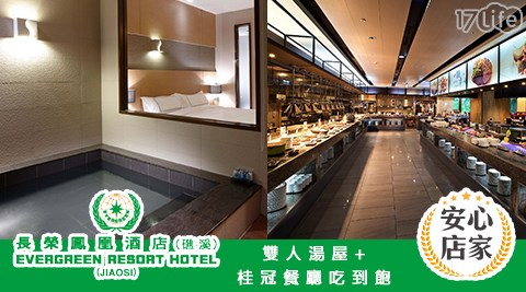 長榮鳳凰酒店/鳳凰/長榮/礁溪/蜜餞/湯屋/情人/桂冠/自助/吃到飽