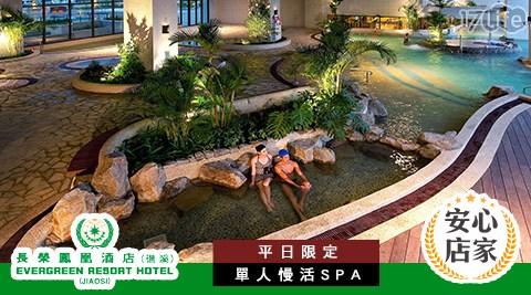 長榮鳳凰酒店(礁溪)/鳳凰/長榮/大眾/SPA/火鍋/吃到飽/桂冠
