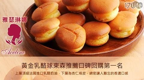 【雅瑟琳娜】超人氣團購甜食-經典原味黃金乳酪球
