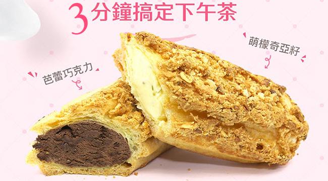 席爾薇亞的烘焙坊-冰淇淋滿滿泡芙1/2/3盒入
