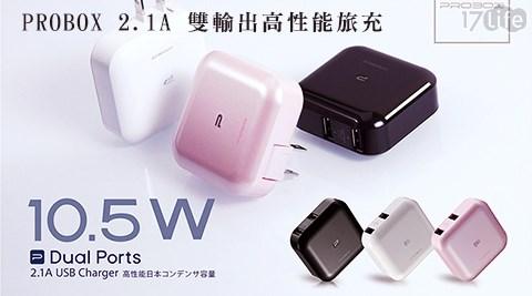 PROBOX/ 2.1A/ 雙輸出/高性能/旅充 /充電器/ (HA2)