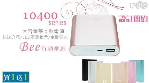 BSMI認證/10400series/台灣製/金屬質感/簡約設計/行動電源