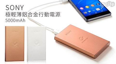只要1488元(含運)即可購得【SONY】原價2390元極輕薄鋁合金行動電源5000mAh(CP-S5公司貨)1台,顏色:古銅金/銀色。