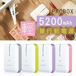 PROBOX-行動電源5200mAh(買一送一)