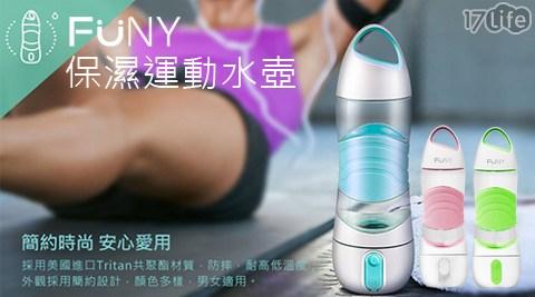 水壺/USB/奈米/噴霧/保濕/智能/運動水壺/補水保濕