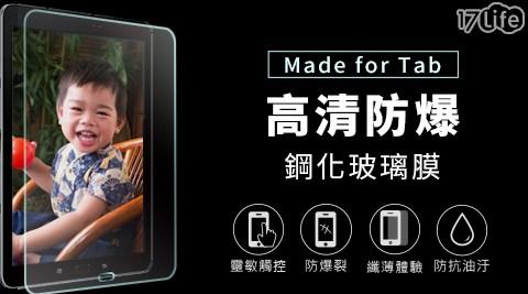 平板/samsung/apple/保貼/玻璃貼/鋼化