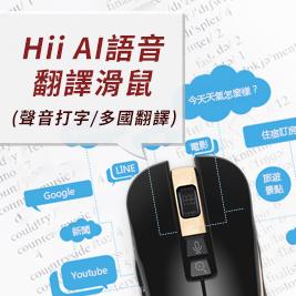 hii Ai語音翻譯無線滑鼠