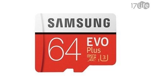三星/SAMSUNG/記憶卡/高速卡/64GB