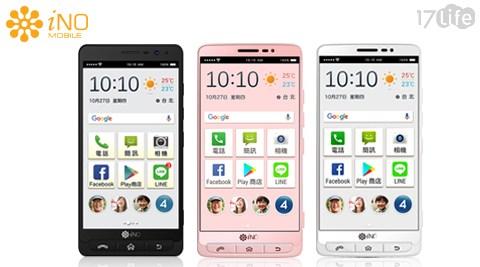 只要 5,990 元 (含運) 即可享有原價 8,999 元 iNO S9銀髮旗艦智慧型手機/老人機