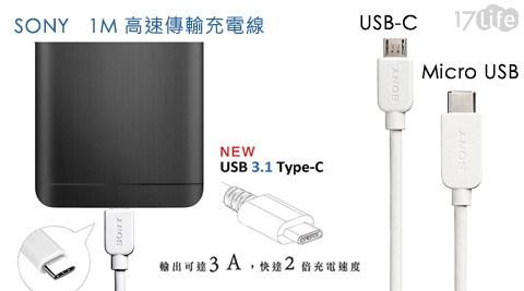 SONY-Type-C  USB-C-Micro USB 1M 高速傳輸充電線