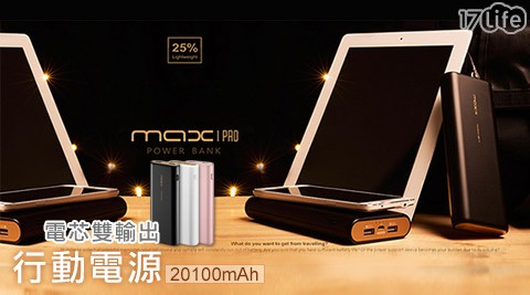 PROBOX panasonic電芯 雙輸出 20100mAh行動電源