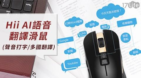 滑鼠/語音/翻譯/無線滑鼠/AI語音/語音翻譯滑鼠
