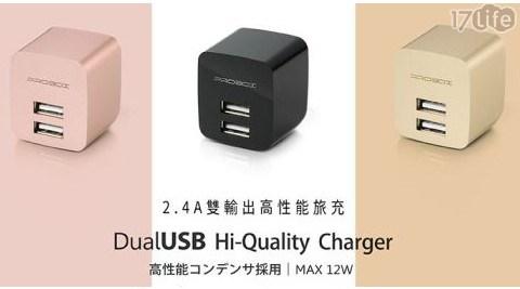【PROBOX 】2.4A雙輸出高性能旅充 (HA5-10U2)