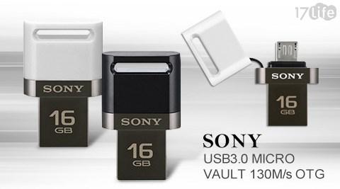 只要369元起(含運)即可購得【SONY】原價最高1990元USB3.0 MICRO VAULT 130M/s OTG隨身碟系列1入:(A)16GB/(B)32GB/(C)64GB;顏色:黑色/白色,..