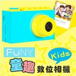 【24H】FUNY Kids 童趣數位相機-藍