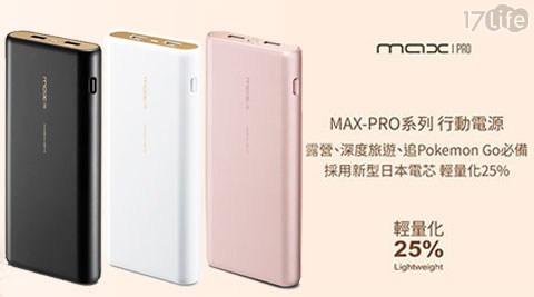 PROBOX/panasonic/電芯/26800mAh/雙輸出/大容量/行動電源