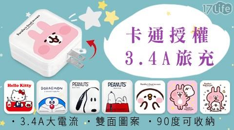 充電/豆腐頭/充電頭/充電器/卡娜赫拉/史努比/SNOOPY/哆啦A夢/Hello Kitty/USB/插頭/萬國/插座/旅充