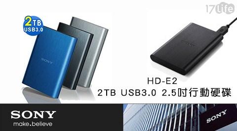 只要4,390元(含運)即可享有【SONY】原價4,990元HD-E2 2TB USB3.0 2.5吋行動硬碟1入,顏色:藍色/黑色/銀色。