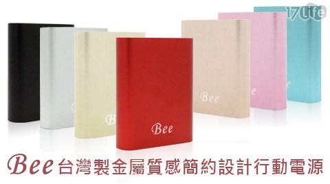 (買一送一) 台灣製 10400series 金屬質感行動電源