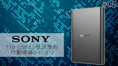 只要2,490元(含運)即可享有【SONY】原價2,990元1TB USB3.0低調簡約行動硬碟(HD-B1)1入,購買即享3年保固服務!