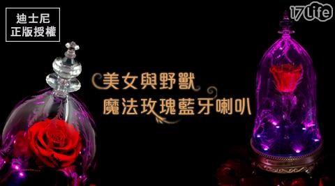 【迪士尼正版授權】美女與野獸魔法玫瑰 藍牙喇叭 1入/組