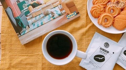 咖啡/cafe/職人/下午茶/沖泡/辦公室/茶水/100%/阿拉比卡/研磨/咖啡粉/隨身包/悠活輕飲/牛奶/拿鐵/黑咖啡/點心/餅乾/餅干/冰萃