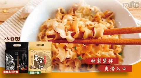 八口田-椒麻花生拌麵/蔥油拌麵系列任選