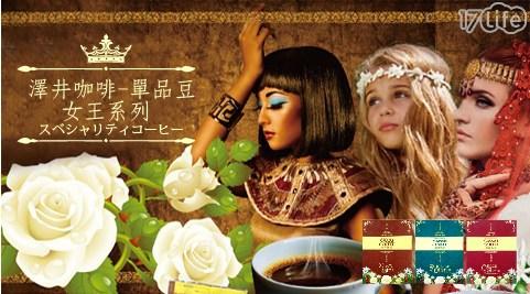 下午茶/辦公室/沖泡/即飲/茶水/日本進口/咖啡/cafe/coffee/熱飲/席巴/曼特寧/新品上市