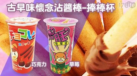 嬌旺/古早味/懷念/沾醬棒/捧棒杯/巧克力/草莓/零食