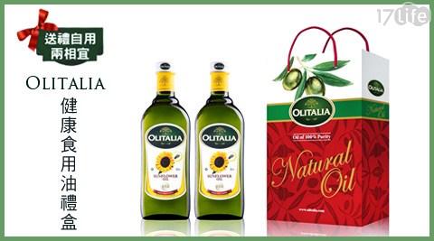 只要389元起(含運)即可購得【Olitalia奧利塔】原價最高1118元健康食用油禮盒系列:(A)頂級葵花油禮盒組1組/(B)綜合禮盒組1組/(C)橄欖油禮盒組1組。