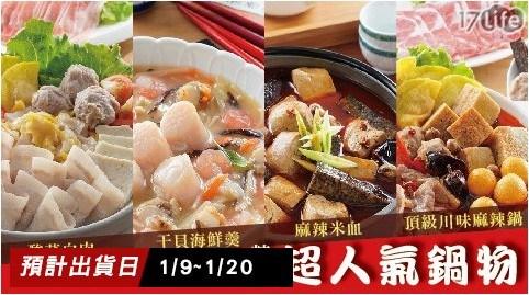 2020/年菜/團圓飯/團圓/鼠年/預購/早鳥預購/太鼎食府/鍋物/湯品