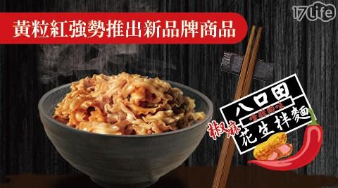 八口田手工椒麻花生拌麵