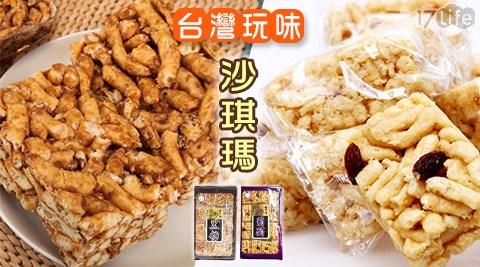 台灣/玩味/沙琪瑪/點心/古早味