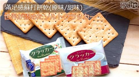 【日本Draco】蘇打餅乾(兩種口味任選原味/甜味)