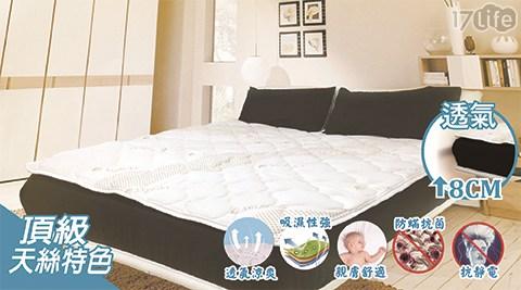 天絲單人(3尺)加大加厚日式床墊/床墊/日式床墊/20/單人/天絲/寢具