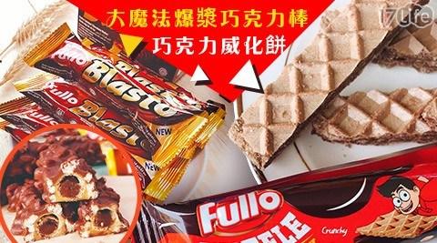 零食/零嘴/點心/下午茶/FULLO/進口/異國/小點/小食/巧克力/威化餅/大魔法爆漿巧克力棒