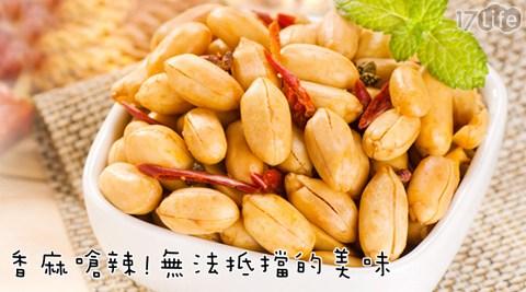 黃粒紅/椒麻/花生/零嘴/下酒菜