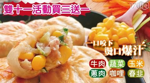 早餐/宵夜/餡餅/家常/小吃/調理熟食/餡智吉/玉米/豬肉餡餅/牛肉/蔥肉/蔬菜/咖哩/韭菜/點心/小食/小點