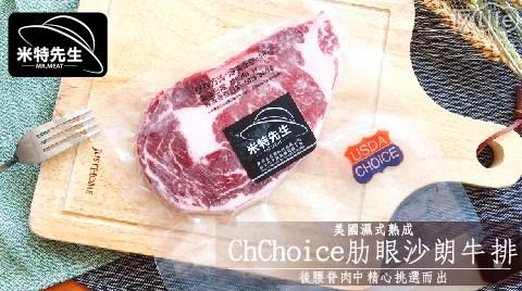 【米特先生】美國濕式天然酵素熟成Choice肋眼沙朗牛排(200公克/