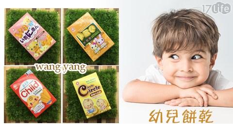 wang/yang/幼兒/餅乾/零食/嬤嬤/親子/兒童