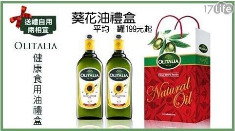 Olitalia奧利塔/油品/進口/頂級葵花油禮盒/送禮/贈禮