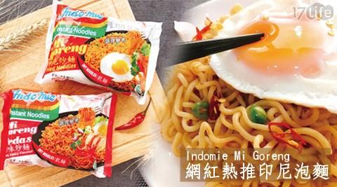 【Indomie Mi Goreng】印尼泡麵七種口味任選