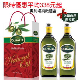 Olitalia奧利塔-頂級橄欖油禮盒4罐