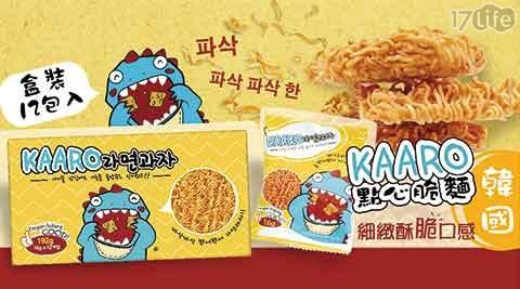 【韓國KAARO】小恐龍點心脆麵(12包/盒)  任選3盒 共
