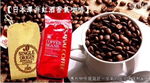 下午茶/辦公室/沖泡/即飲/茶水/日本進口/咖啡/cafe/coffee/熱飲/席巴/曼特寧/新品上市/澤井/咖啡豆/紅酒香氣/拿鐵/黑咖啡